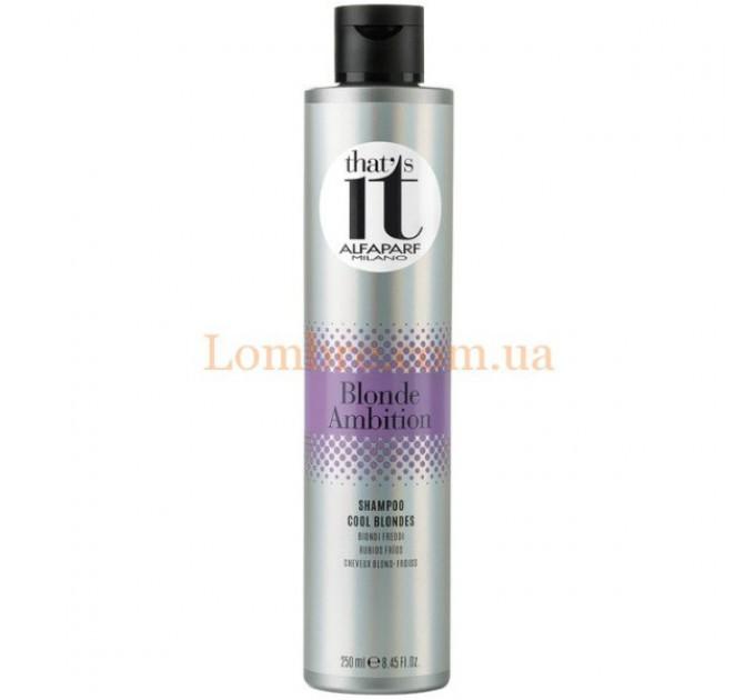 Alfaparf Blonde Ambition Shampoo - Шампунь тонирующий в холодные оттенки цвета блонд