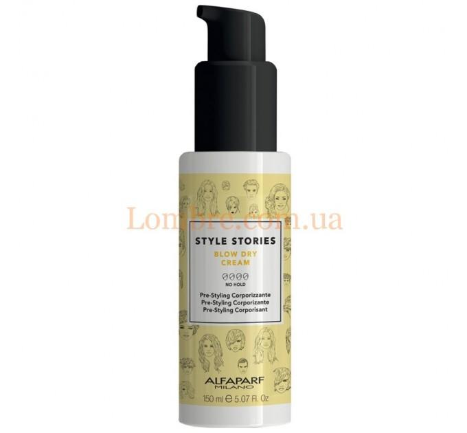 Alfaparf Style Stories Blow-Dry Cream - Термозащитный крем для волос