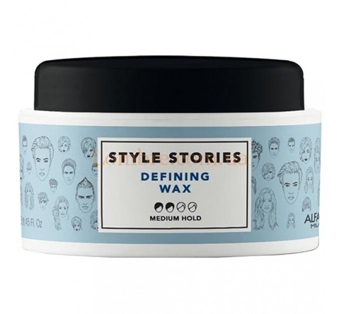 Alfaparf Style Stories Defining Wax - Фиксирующий воск