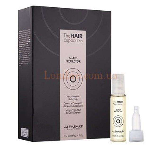 Alfaparf The Hair Supporters Scalp Protector - Сыворотка для защиты кожи головы
