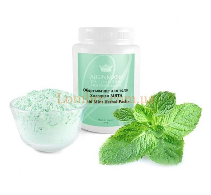 Alginmask Cold Mint Herbal Pack - Обертывание для тела Холодная мята