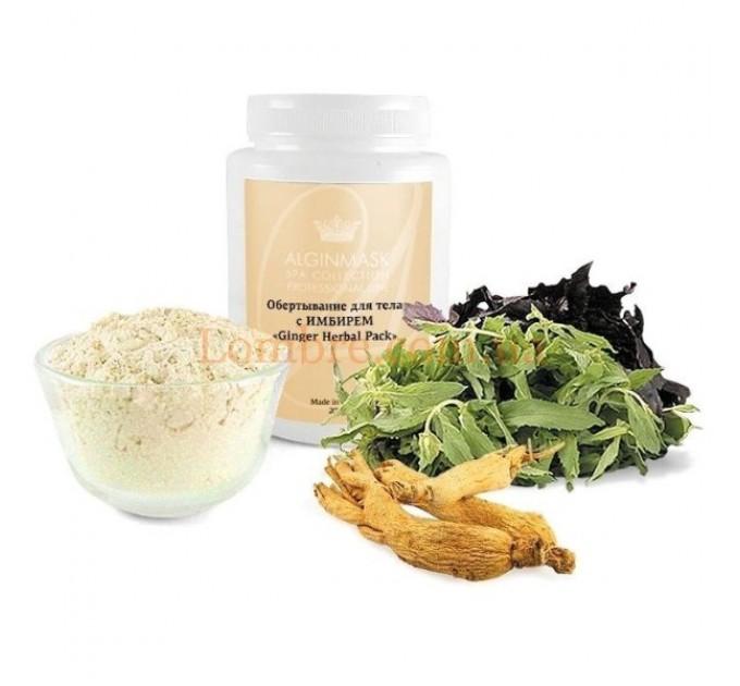 Alginmask Ginger Herbal Pack - Обертывание для тела с имберем