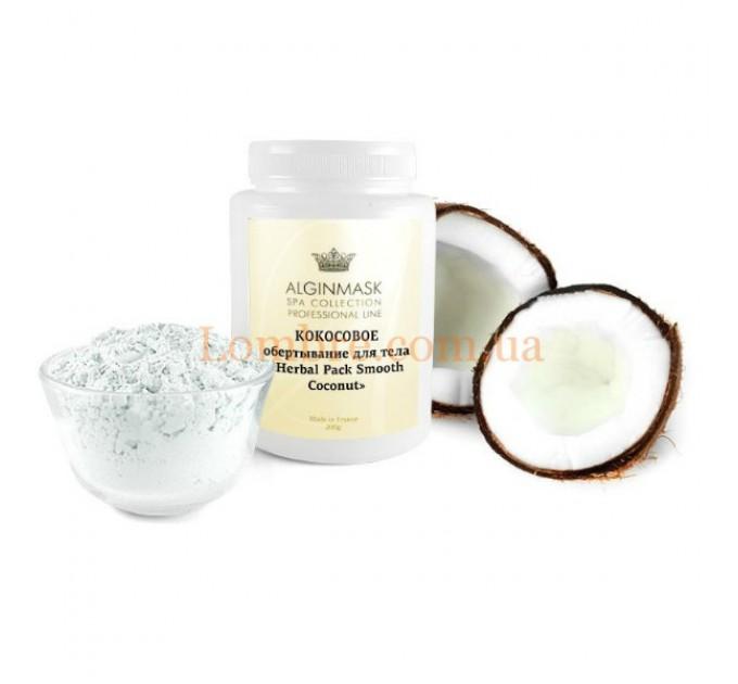 Alginmask Herbal Pack Smooth Coconut - Кокосовое обертывание для тела