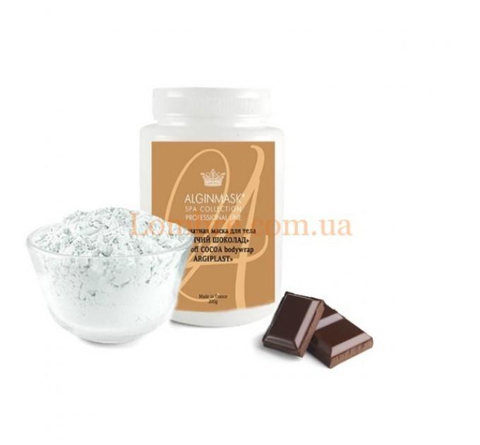 Alginmask Peel Off Cocoa Bodywrap Argiplast - Альгинатная маска для тела «Горячий шоколад»