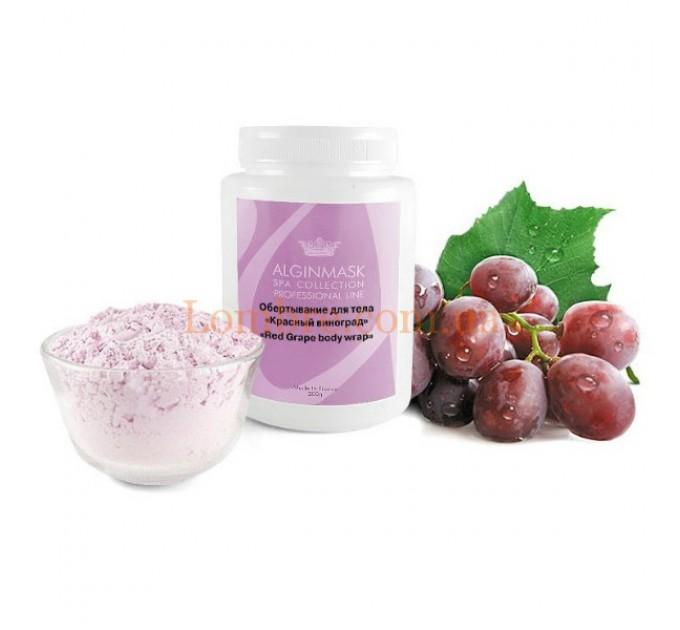 Alginmask Red Grape Body Wrap - Обертывание для тела Красный виноград