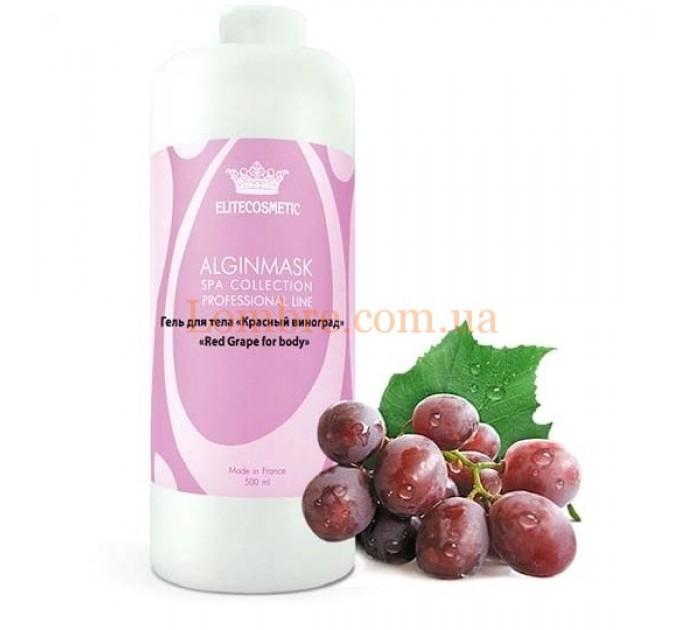 Alginmask Red Grape Gel For Body - Гель для тела Красный виноград