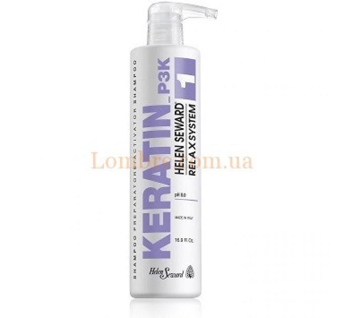 Helen Seward Activator Shampoo - Подготавливающий кератиновый шампунь