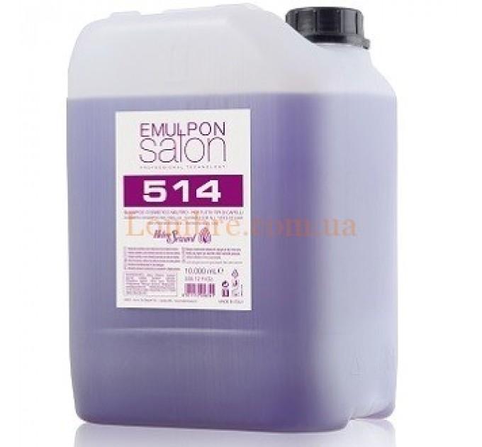 Helen Seward Emulpon Neutral Cosmetic Shampoo For All Types Of Hair - Нейтральный косметический шампунь для всех типов волос