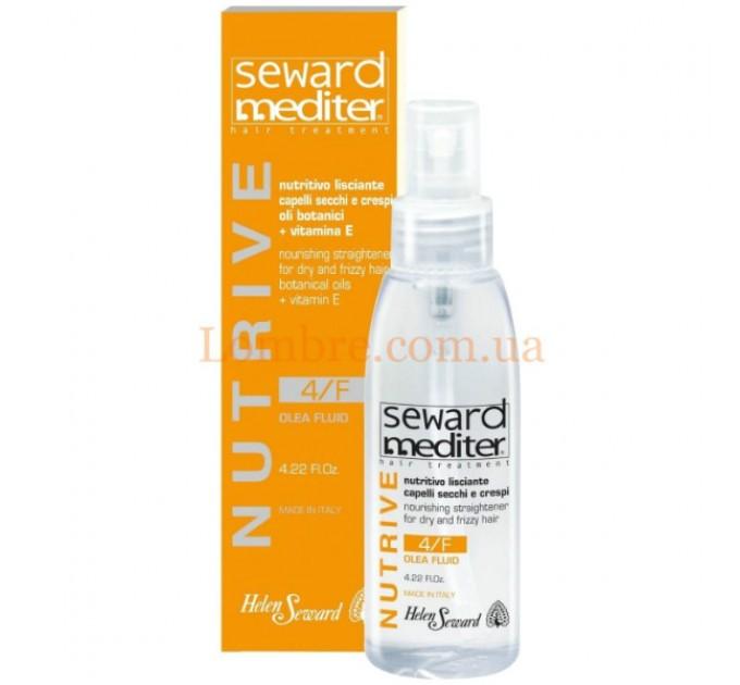Helen Seward Mediter Olea Fluid 4/F - Несмываемый выпрямляющий флюид