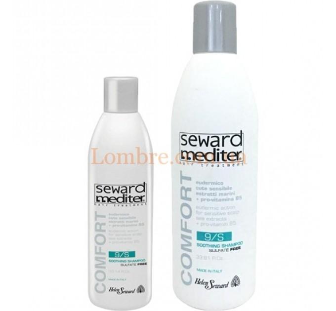 Helen Seward Mediter Soothing Shampoo 9/S - Успокаивающий шампунь для чувствительной кожи головы