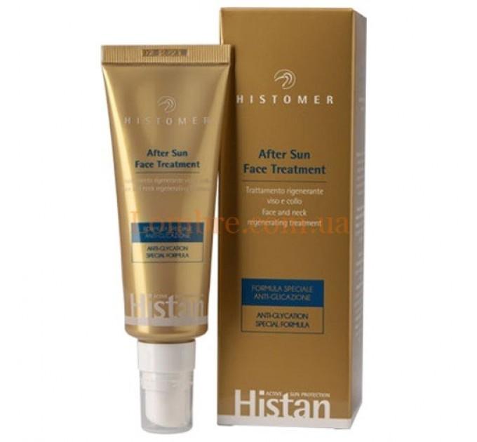 Histomer Histan Face Cream After Sun - Регенерирующий крем для лица и шеи после загара