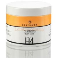 Histomer Body H4 Nourishing Body Mask - Укрепляющая и питательная маска для тела