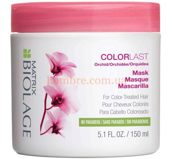 Matrix Biolage Colorlast Mask - Маска для окрашенных волос