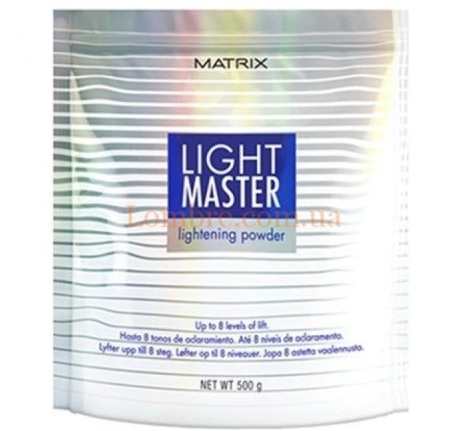 Matrix Light Master - Обесцвечивающий порошок