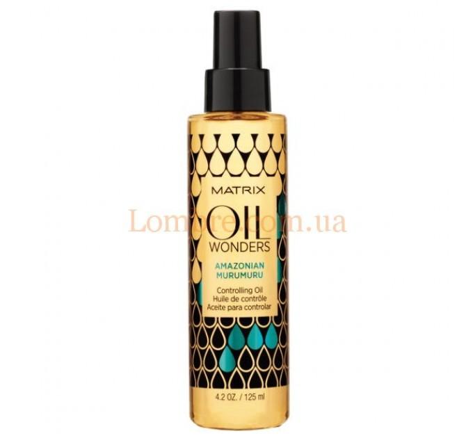 Matrix Oil Wonders Amazonian Murumuru - Разглаживающее масло для волос Амазонская Мурумуру
