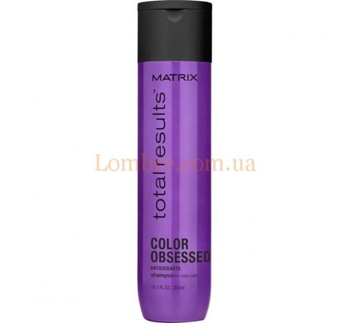 Matrix Total Results Color Obsessed Shampoo - Шампунь для окрашенных волос
