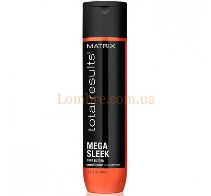 Matrix Total Results Mega Sleek Conditioner - Кондиционер для гладкости волос