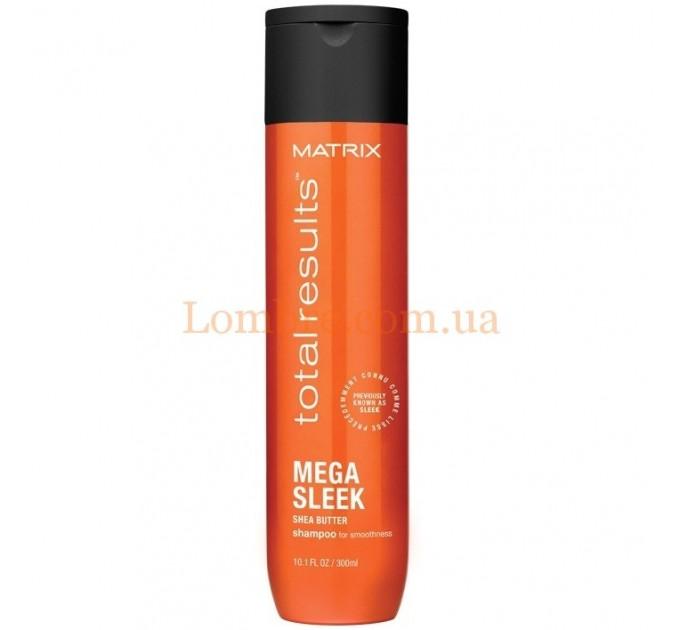 Matrix Total Results Mega Sleek Shampoo - Шампунь для гладкости волос