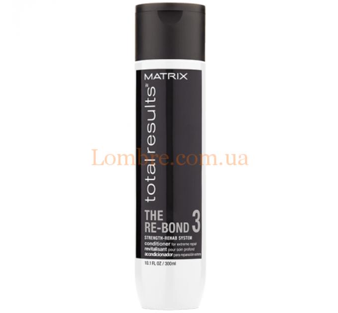 Matrix Total Results Re-Bond Conditioner - Кондиционер для глубокого восстановления поврежденных волос