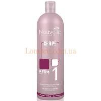 Nouvelle Volumizing Modifier 1 - Лосьон для завивки нормальных волос