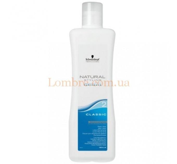 Schwarzkopf Classic Perm-Lotion 2 - Лосьон для окрашенных, осветленных и пористых волос