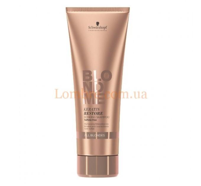 Schwarzkopf Blond Me Keratin Restore Bonding Shampoo - Шампунь-бондинг Кератиновое восстановление для всех оттенков блонд